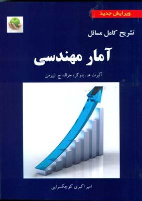 تشريح كامل مسائل آمار مهندسي ليبرمن (اكبري كوچكسرايي) پارسيان
