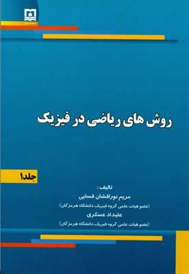 روش هاي رياضي در فيزيك جلد 1 (نور افشان فسايي) دانشگاه هرمزگان