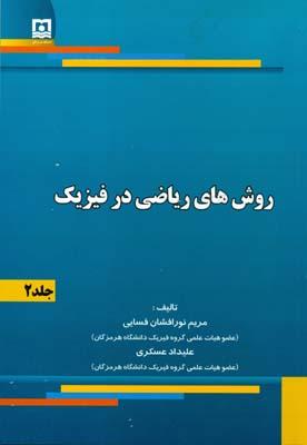روش هاي رياضي در فيزيك جلد 2 (نور افشان فسايي) دانشگاه هرمزگان