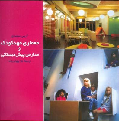 معماري مهدكودك و مدارس پيش دبستاني مستعدي (پهلوان زاده) دانشگاه آزاد اصفهان