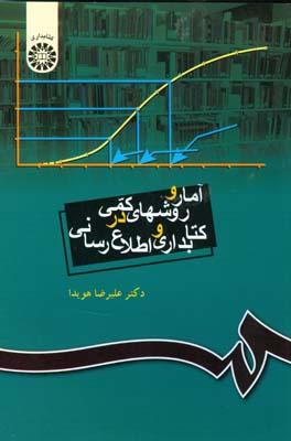 آمار و روشهاي كمي در كتابداري و اطلاع رساني (هويدا) سمت