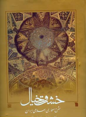 خشت و خيال شرح معماري اسلامي ايران (نوايي) سروش