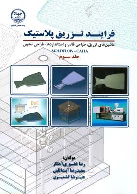 فرآيند تزريق پلاستيك جلد 3 (آيت اللهي) جهاد دانشگاهي