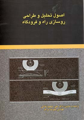 اصول تحليل و طراحي روسازي راه و فرودگاه (منصور خاكي) علم و صنعت