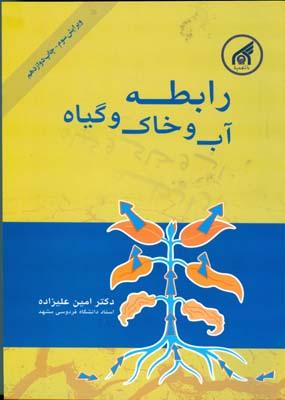 رابطه آب و خاك و گياه (عليزاده) دانشگاه امام رضا