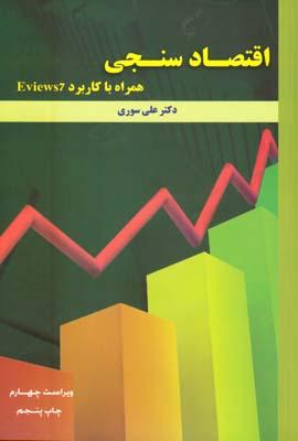 اقتصاد سنجي همراه با كاربرد Eview7 (سوري) فرهنگ شناسي