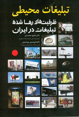 تبليغات محيطي (محمديان) مهربان نشر