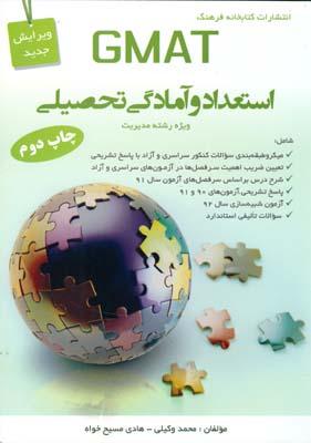مجموعه سوالات دكتري استعداد تحصيلي90-91هنر زبان تربيت (مسيح خواه) كتابخانه فرهنگ