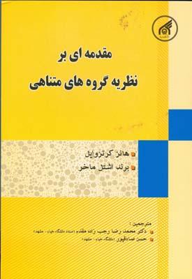 مقدمه اي بر نظريه گروه هاي متناهي كرتزوايل (رجب زاده مقدم) امام رضا