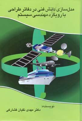 مدل سازي دانش فني در دفاتر طراحي با رويكرد مهندسي سيستم (فشاركي) صنايع دفاع