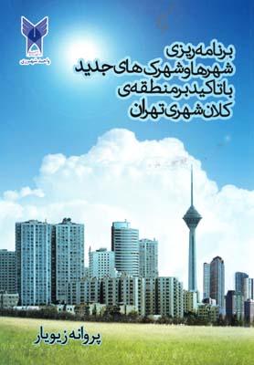 برنامه ريزي شهرها و شهرك هاي جديد با تاكيد بر كلان شهر (زيويار) آزاد شهرري