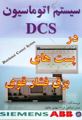 سيستم اتوماسيون DCS در پست هاي برق فشار قوي (صالحي فر) الياس