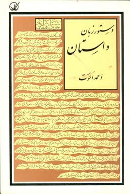 دستور زبان داستان (اخوت) فردا