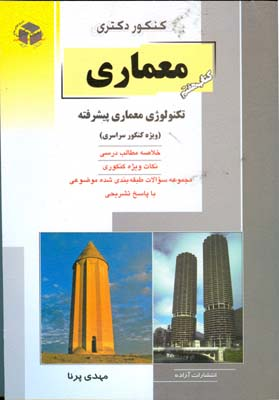 كنكور دكتري معماري ويژه سراسري كتاب 7 (پرنا) راهيان ارشد