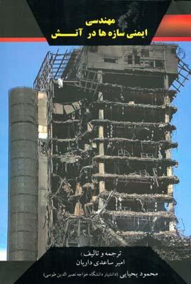 مهندسي ايمني سازه ها در آتش (ساعدي دارياني) مهندسين