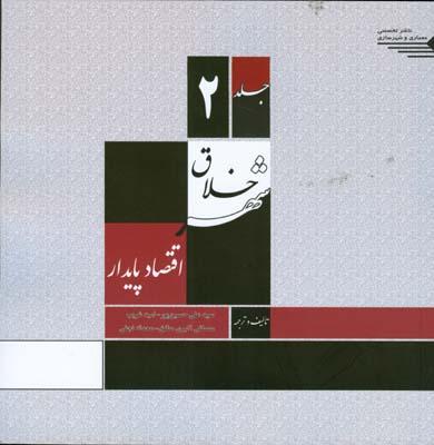 شهر خلاق اقتصاد پايدار جلد 2 (حسين پور) طحان