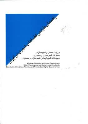 راهنماي طراحي فضاهاي شهري در ايران (پاكزاد) شهيدي