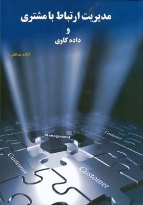 مديريت ارتباط با مشتري و داده كاوي (صداقتي) مگستان