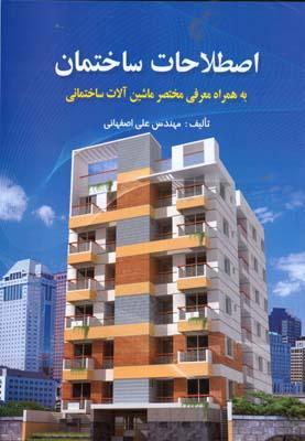 اصطلاحات ساختمان به همراه معرفي مختصر ماشين آلات ساختماني (اصفهاني) صفار