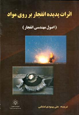 اثرات پديده انفجار بر روي مواد (اصول مهندسي انفجار) (بهبودي املشي) يامهدي
