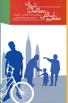 مفاهيم اساسي در مطالعات شهري گوتدينر (ادهمي) بهمن برنا