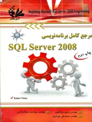 مرجع كامل برنامه نويسي SQL SERVER 2008 ويرا (مولاناپور) آتي نگر