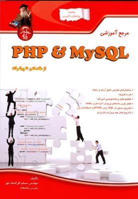 مرجع آموزشي php & mysql از مقدماتي تا پيشرفته (افراشته مهر) پندارپارس
