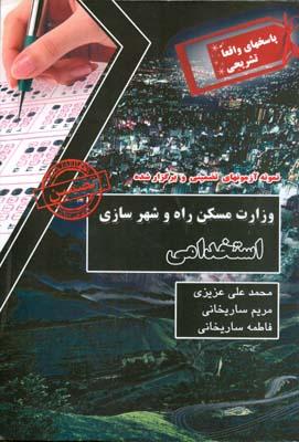 نمونه آزمونهاي تضميني استخدامي وزارت مسكن راه و شهرسازي (عزيزي) چراغ دانش