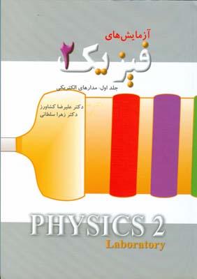آزمايش هاي فيزيك 2 جلد 1 مدارهاي الكتريكي (كشاورز) آوند انديشه