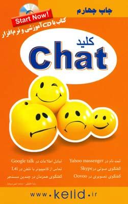 كليد chat (خليلي) كليد آموزش