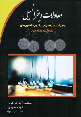 معادلات ديفرانسيل همراه با حل 8 دوره آزمون پيام نور (گل شاه) اركان دانش