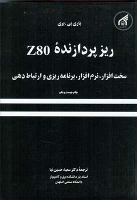 ريز پردازنده Z80 سخت افزار نرم افزار بري (حسين نيا) امام رضا