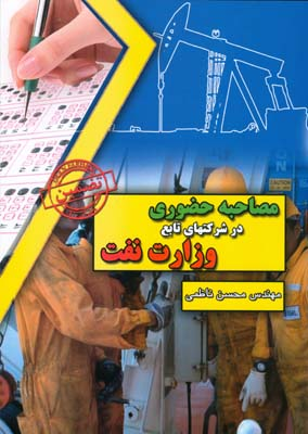 مصاحبه حضوري در شركتهاي تابع وزارت نفت (ناظمي) چراغ دانش