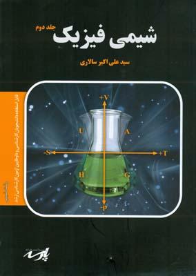 شيمي فيزيك جلد 2 (سالاري) زيتون سبز