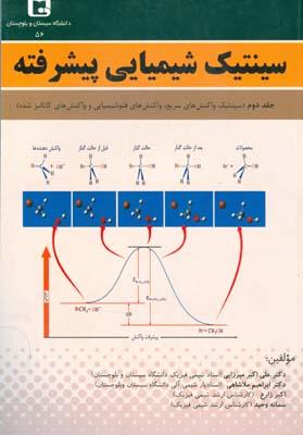سينتيك شيميايي پيشرفته جلد 2 (ميرزايي) سيستان و بلوچستان