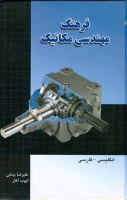 فرهنگ مهندسي مكانيك - انگليسي به فارسي (بينش) دانشيار