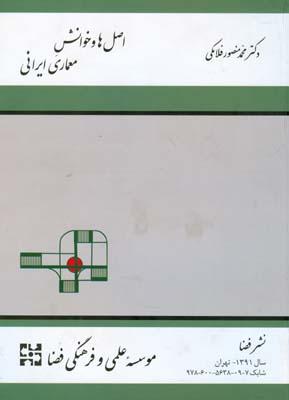 اصل ها و خوانش معماري ايراني (فلامكي) فضا