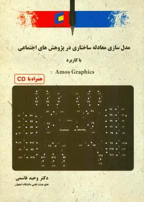 مدل سازي معادله ساختاري با Amos graphics (قاسمي) جامعه شناسان