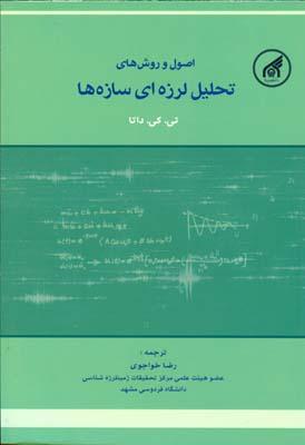 اصول و روش هاي تحليل لرزه اي سازه ها داتا (خواجوي) امام رضا