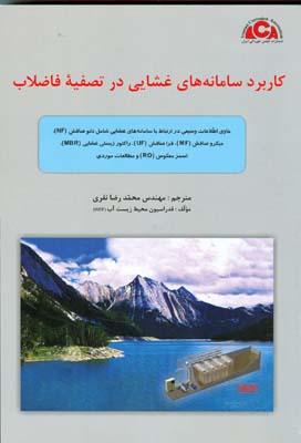 كاربرد سامانه هاي غشايي در تصفيه آب فدراسيون محيط زيست آب(نفري)انجمن خوردگي