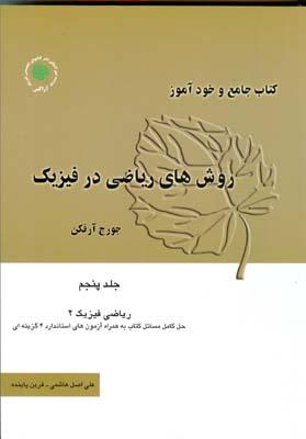 كتاب جامع و خودآموز روش هاي رياضي در فيزيك جلد 5 آرفكن (هاشمي) آراكس