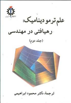علم ترموديناميك رهيافتي در مهندسي جلد 2 سنجل (ابراهيمي) علم و صنعت