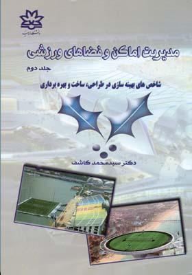 مديريت اماكن و فضاهاي ورزشي جلد 2 (كاشف) دانشگاه اروميه