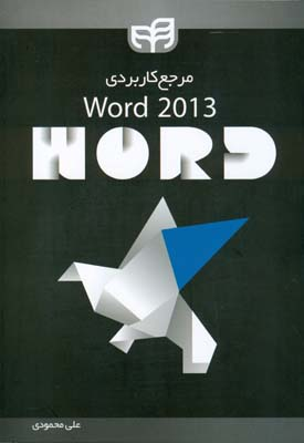 مرجع كاربردي word 2013 (محمودي) كيان رايانه