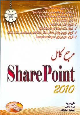 مرجع كامل share point 2010 (درجه) ساحر