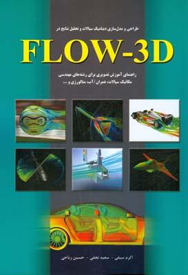 طراحي و مدل ساي ديناميك سيالات و تحليل نتايج در flow-3d (سيفي) انديشه سرا