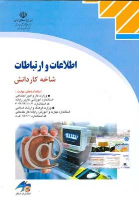 كاردانش اطلاعات و ارتباطات (موسوي) صفار