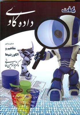 داده كاوي مفاهيم و الگوريتم ها (حسين خاني) يكان