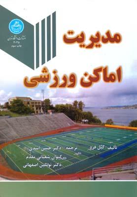 مديريت اماكن ورشي گيل فرد- (اسدي) دانشگاه تهران
