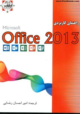 راهنماي كاربردي office 2013 وانگ (رضايي) آرياپارس